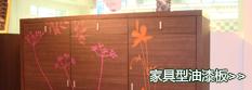 家具型油漆板